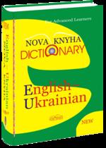 Англо-український словник.
