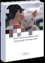 Технологія виробництва продукції свинарства.