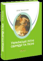 Українські літні обряди та пісні.