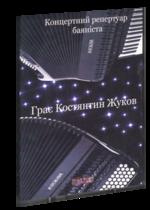 Грає Констянтин Жуков. Концертний репертуар баяніста.