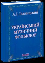 Український музичний фольклор.