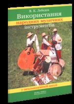 Використання народних музичних інструментів у ЗОШ.