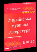 Українська музична література. 6 клас.