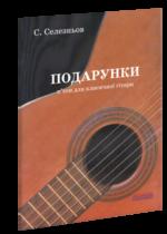 Подарунки. П'єси для класичної гітари.
