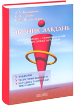 Збірник завдань розрахунково-графічних робіт з теоретичної механіки.
