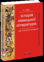 Історія німецької літератури: від початку до сьогодення [нім.]