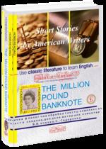 Банкнота у мільйон фунтів стерлінгів : книга для читання. [англ.]