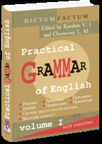 Практична граматика англійської мови з вправами. 1-й том. [англ.]