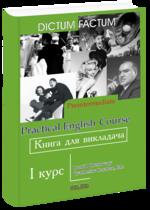 Книга для викладача. Практичний курс англ. мови. 1-й курс.