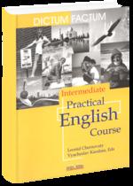 Практичний курс англійської мови. 2-й курс.