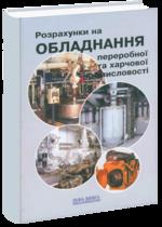 Розрахунки обладнання підприємств переробної та харчової промисловості.