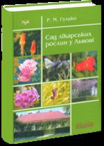 Сад лікарських рослин у Львові.