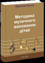 Методика музичного виховання дітей.
