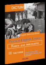 Книга для викладача. Практичний курс англ. мови. 3-й курс.