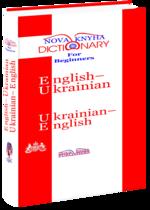 Англо-український, українсько-англійський словник для початківців.