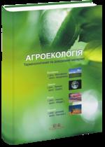 Агроекологія: термінологічний та довідниковий матеріал.