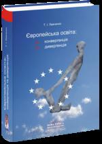 Європейська освіта: Конвергенція та Дивергенція. [укр.]