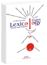 Лексикологія англійської мови : теорія і практика [англ.].