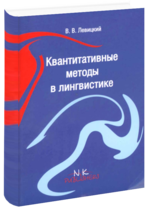 Квантитативные методы в лингвистике. [рос.]