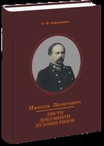 Микола Леонтович. Листи, документи, духовні твори.