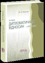 Історія дипломатичних відносин у XX сторіччі.