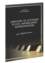 Джазові та естрадні п'єси українських композиторів.