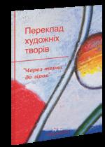Через терени до зірок: труднощі перекладу художніх творів. [укр.]