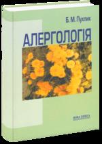 Алергологія.
