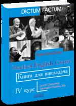 Практичний курс англ. мови. 4-й курс. Книга для викладача.