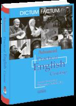 Практичний курс англійської мови. 4-й курс.
