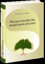 Ресурсознавство лікарських рослин.