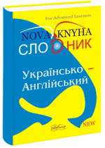 Українсько-англійський словник.