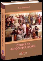 Історія та філософія науки.