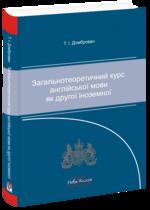 Загальнотеоретичний курс англійської мови як другої іноземної. [англ.].