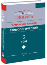 Этимологический словарь германских языков в 2-х томах. Том 2.