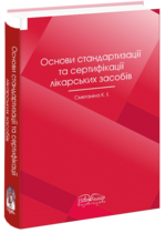Основи стандартизаціі та сертифікаціі лікарських засобів.