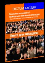 Європейський союз : книга для викладача.