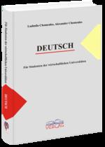 Підручник німецької мови для студентів економічних університетів/факультетів.