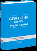Нова розмовна лексика і фразеологія: англо-український словник.
