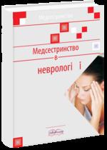Медсестринство в неврології.