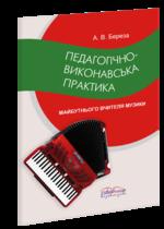 Педагогічно-виконавська практика майбутнього вчителя музики (баян).