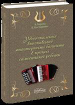 Удосконалення виконавської підготовки баяніста в процесі самостійної роботи..