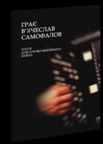 Грає Вячеслав Самофалов. П'єси для баяна.