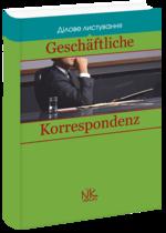 Ділове листування=GESCHAEFTLICHE KORRESPONDENZ [нім.].