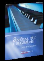 Альбом п'єс і ансамблів для ф-но.