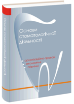 Основи стоматологічної діяльності (організаційно-правові, гігієнічні, деонтологічні) 2-ге видання.