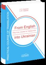 Практичний курс перекладу з англійської мови на українськую. [укр./англ.].