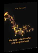 Концертні ансамблі для фортепіано.