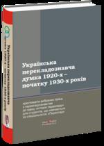 Українська перекладознавча думка [укр.].