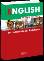 Англійська мова для міжнародних відносин. [Підручник]